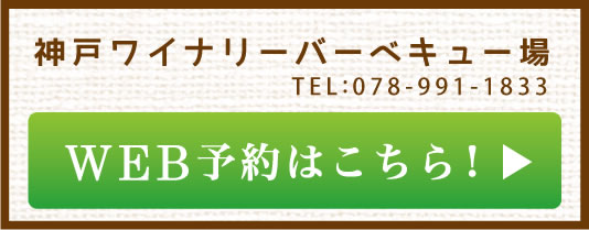 神戸ワイナリーバーベキュー場 WEB予約はこちら! TEL:078-991-1833