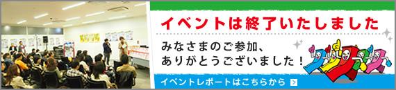 イベントレポート 神戸ぐるっとまわってポン!? みなさまのご参加ありがとうございました。
