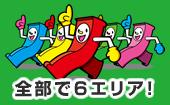 神戸を巡るエリアをご紹介!